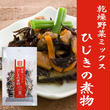 """乾燥野菜「ミックス」ひじきの煮物 15g""""便利食材"""""""