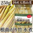 青森県白神産地産:根曲がり竹水煮250g
