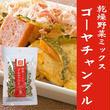"""乾燥野菜「ミックス」ゴーヤチャンプル 15g""""便利食材"""""""