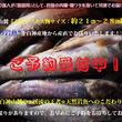 津軽白神山麓【天然イワナ】特別サイズ(大)3尾冷凍セット:先行予約開始(期間限定販売)