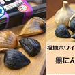 委託生産「自家製福地ホワイト六片種 黒にんにく」(バラ)1Kgパック【送料無料】