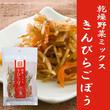 """乾燥野菜「ミックス」きんぴらごぼう 15g""""便利食材"""""""