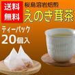 えのき茶 送料無料 えのき茸茶 鹿児島県産エノキ茸使用 ティーパック1g×20袋 国産