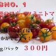 栄養こだわり野菜「にこトマト:ミニトマト(赤/黄)150g/パック」MIX/8パック/箱