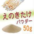 乾燥野菜「パウダー」えのき パウダー50g/袋「鹿児島県産えのき茸使用」