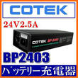 【COTEK】24V用ディープサイクルバッテリー対応 全自動充電器 2.5A(MAX)
