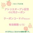 【お知らせ】6月中は490円クーポン使えます♡1万円以上ご注文の方は決済時にクーポンコード:49room と入れて下さい。