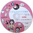 ぐずる子講座 セット(特典CD付き!)