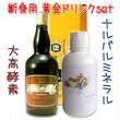 プチ断食セット(大高酵素+ナルバルミネラル+玄米ミネラルパワー+特典CD)