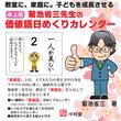【卓上版】菊池省三先生の価値語日めくりカレンダー