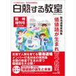 白熱する教室(臨時増刊号 2016年夏)
