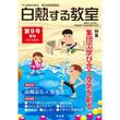 白熱する教室(年間購読 no.09~12)