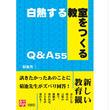 白熱する教室をつくる Q&A55