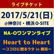 チケット『2017/5/21(日)NA-Oワンマンライブ『Heart to Heart ~ココロに贈るウタ in 横浜~』