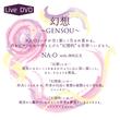 LIVE DVD 『幻想 ~GENSOU~@Live House D'』