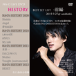 LIVE DVD『NA-O HISTORY BEST SET LIST -前編- 』2015/9/27@大阪 amHALL