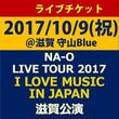 """一般チケット『2017/10/9(祝) NA-O LIVE TOUR 2017"""" I LOVE MUSIC IN JAPAN""""@滋賀・守山Blue』"""
