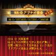 DVD『アブナイ夜会』