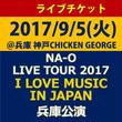"""一般チケット『2017/9/5(火) NA-O LIVE TOUR 2017"""" I LOVE MUSIC IN JAPAN""""@兵庫・神戸CHICKEN GEORGE』"""