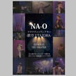 【WEB SHOP限定特典付】LIVE DVD『NA-O ドラマティックシアター -歌空 UTAZORA-』2016.9.25@大阪・なんば YES THEATER