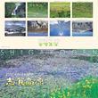 2017年カレンダー「志賀高原」