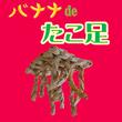 【再入荷/定番化!】バナナ de たこ足(値下げされました!)