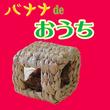 【再入荷/定番化!】バナナ de おうち(値下げされました!)