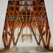 建築画報 369 共働共創による相乗 松田平田設計85周年