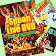 Spoon夢のスペシャルセット2!「10/22ライブDVD」「Spoon Video2」「スプボン」