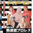 【DVD】熱波道プロレス 旗揚げ戦(アブドーラ小林・人類対魚類vol.19)