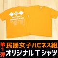 民謡女子ハピナス組 ファーストTシャツ!! 限定50枚