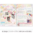 パンフレットデザイン制作(A4 or B5サイズ   両面)