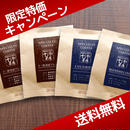【お試し】十三軒茶屋オリジナルセット(深煎り)