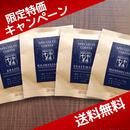 【お試し】十三軒茶屋ストレートセット