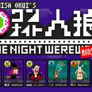 お手軽カンタン人狼ゲーム 「ワンナイト人狼  モンスターver.」(通常版)(商品1,500円+税)