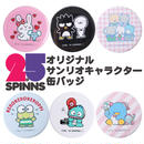 2.5SPINNSオリジナル サンリオキャラクター 缶バッジ