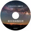 価格改定 新星景写真画像処理解説ビデオ(ポストカード付き)