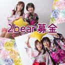 ■2bear募金