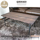 BIMAKES SHINBASU COFFEE TABLE / シンバスコーヒーテーブル