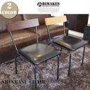 BIMAKES SHINBASU CHAIR / シンバスチェア