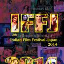IFFJ 2014 パンフレット