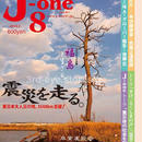 J-one 8号