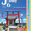 J-one 6号