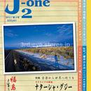 J-one 2号