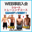 トレーニング/ショート(30分*約2か月間~全16回)コース