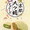 【新規商品SALE】八ッ橋ダックワーズ(2種アソート)