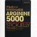アルギニン5000 スティックゼリー 20g×2包:テクノサイエンス