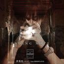 [CD] ENDING NOTE/於菟也
