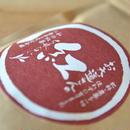 【再入荷】紅(くれない) 桜野園