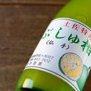 西本農園 仏手柑酢(300ml)